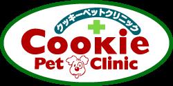 クッキー動物病院